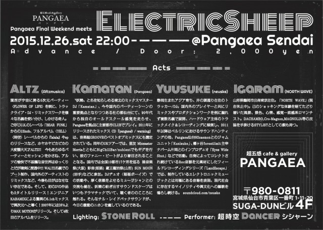 Electric Sheep at pangaea sendai Ura