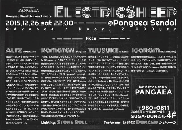 Electric Sheep at pangaea sendai Ura